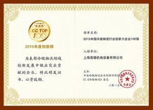 2015中国冷链物流创新力企业100强