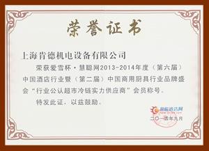 爱雪杯·慧聪网荣誉证书