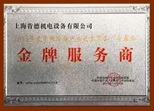 金牌服务商证书