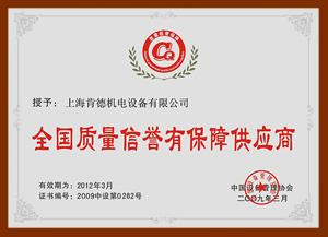全国质量信誉供应商证书