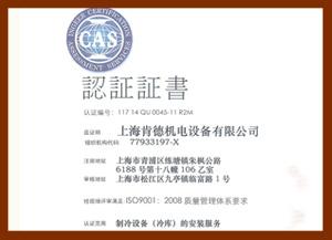 制冷设备的安装服务认证证书