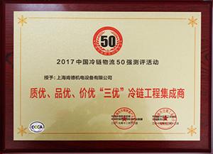2017中国冷链物流50强