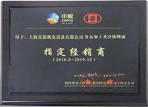 中粮集团有限公司指定经销商