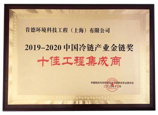 十佳工程集成商--中国冷链产业金链奖