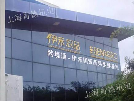 上海伊禾农品跨境电商大型蔬果生鲜冷库工程